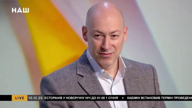 Дмитрий Гордон 17.12.2020. Отвечаю на вопросы идиотов