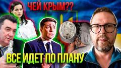 Когда Тихановская скажет, чей Крым, а Украина вакцинирует всех...