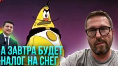 Анатолий Шарий. Синьор Помидор и ФОПы от 17.12.2020