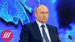 Дождь. Слежка за Навальным и признание по Фрейду: главное из пресс-конференции Путина от 17.12.2020