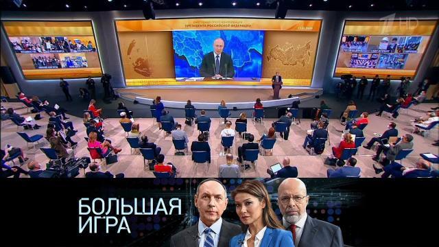Большая игра 17.12.2020. Пресс-конференция В.В. Путина: итоги года