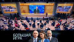 Большая игра. Пресс-конференция В.В. Путина: итоги года от 17.12.2020