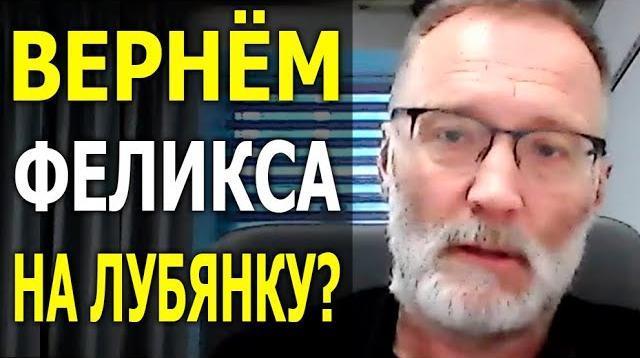 Видео 22.12.2020. Сергей Михеев. Вернём Дзержинского на Лубянку