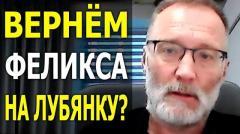 Сергей Михеев. Вернём Дзержинского на Лубянку от 22.12.2020