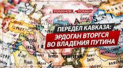 Передел Карабаха: Эрдоган вторгся во владения Путина