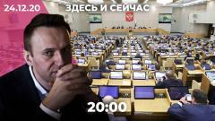 Дождь. Новые репрессивные законы от Госдумы. Новосибирские депутаты за Навального от 24.12.2020