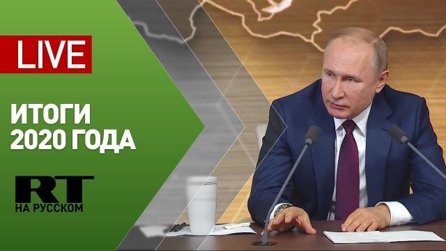 Видео 17.12.2020. Большая пресс-конференция Владимира Путина - RT