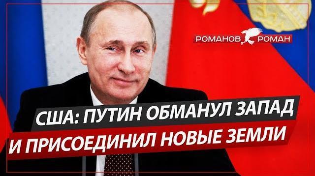 Политическая Россия 25.12.2020. США: Путин обманул Запад и присоединил к России новые земли
