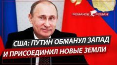 США: Путин обманул Запад и присоединил к России новые земли