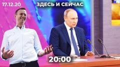 Дождь. Пресс-конференция Путина: Навальный, Сафронов, отношения с Западом. Санкции против сборной России от 17.12.2020