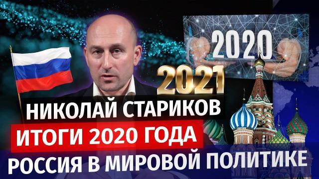 Николай Стариков 31.12.2020. Итоги 2020 года: Россия в мировой политике