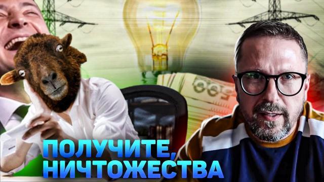 Анатолий Шарий 29.12.2020. Команда Зе помочилась