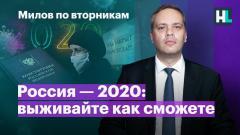 Навальный LIVE. Россия-2020: выживайте как сможете от 22.12.2020