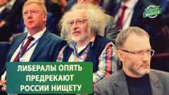 Либералы опять предрекают нищету России