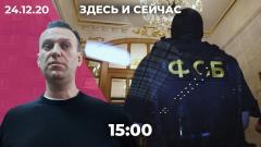 Дождь. ФСБшник на свадьбе - тюрьма семье. Треть россиян не верят в отравление Навального. Инаугурация Санду от 24.12.2020