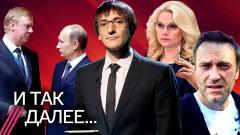 Дождь. За что Путин уволил Чубайса? Как Кремль будет бороться с Навальным и вакцинация по-русски от 04.12.2020