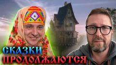 Анатолий Шарий. Настало время историй от 19.12.2020