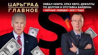 Царьград. Главное 16.12.2020. Обвал нефти, крах евро и отставка Байдена: «черные лебеди» 2021 года