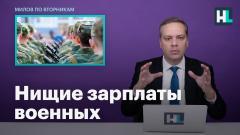 Навальный LIVE. Милов о нищих зарплатах военных от 20.12.2020