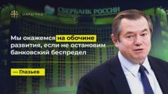 Царьград. Главное. Глазьев: Мы окажемся на обочине развития, если не остановим банковский беспредел 29.12.2020