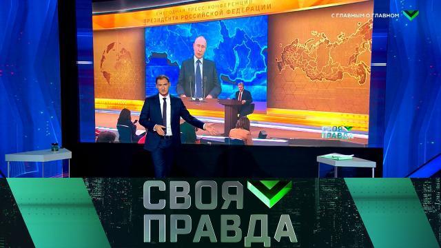 Своя правда с Романом Бабаяном 18.12.2020. С главным о главном