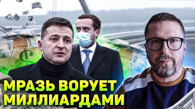 Анатолий Шарий 28.12.2020. Как группировка Зе увела миллиарды на мосту