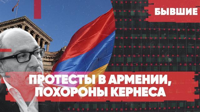 Соловьёв LIVE 24.12.2020. Протесты в Армении. Похороны Кернеса. Бывшие