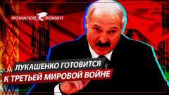 Лукашенко готовится к Третьей мировой войне