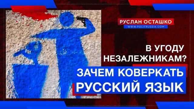 Политическая Россия 28.12.2020. Зачем коверкать русский язык в угоду незалежникам