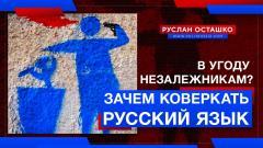 Политическая Россия. Зачем коверкать русский язык в угоду незалежникам от 28.12.2020