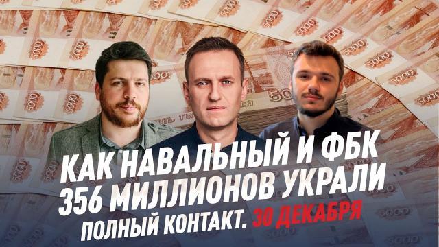 Полный контакт с Владимиром Соловьевым 30.12.2020. Навальный и ФБК украли сотни миллионов на шикарную жизнь. Схема мошенничества
