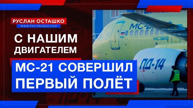 Политическая Россия 19.12.2020. МС-21 с отечественными двигателями совершил первый полёт
