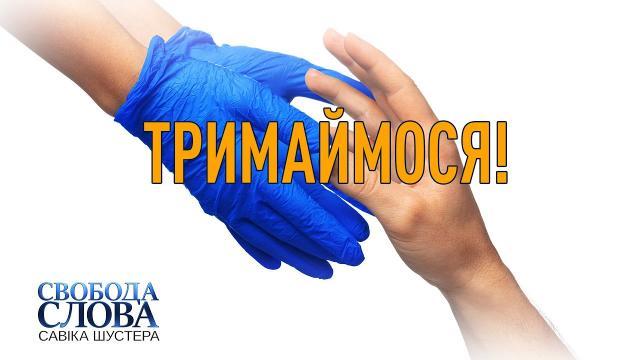 Свобода слова Савика Шустера 18.12.2020. Держимся