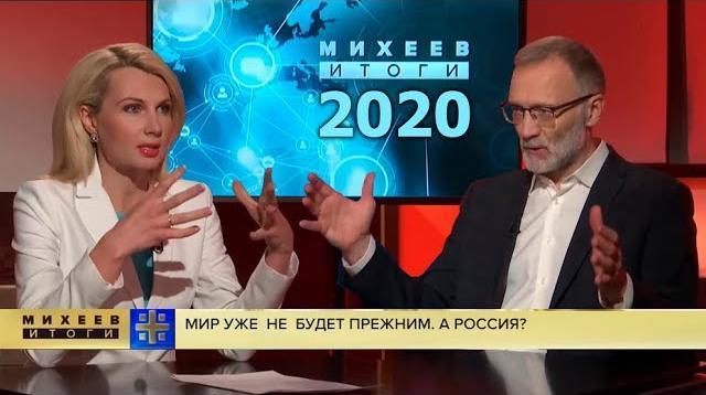 Михеев. Итоги 25.12.2020. 2020 год с Сергеем Михеевым на Первом русском