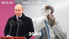 Дождь. Путин отмечает день чекиста. Итоги марша в Беларуси. Паника из-за нового штамма COVID в Британии от 20.12.2020