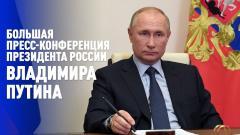Полный контакт. Большая пресс-конференция Владимира Путина 17.12.2020