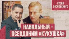 Соловьёв LIVE. Эксклюзив! Навальный - псевдоним «Кукушка». Новый фейк берлинского пациента. Стена Сосновского от 21.12.2020