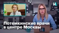 Навальный LIVE. О потемкинских врачах в центре Москвы от 21.12.2020