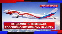 Пандемия не помешала работе над российско-китайским пассажирским лайнером
