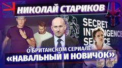 Британский сериал «Навальный и Новичок»