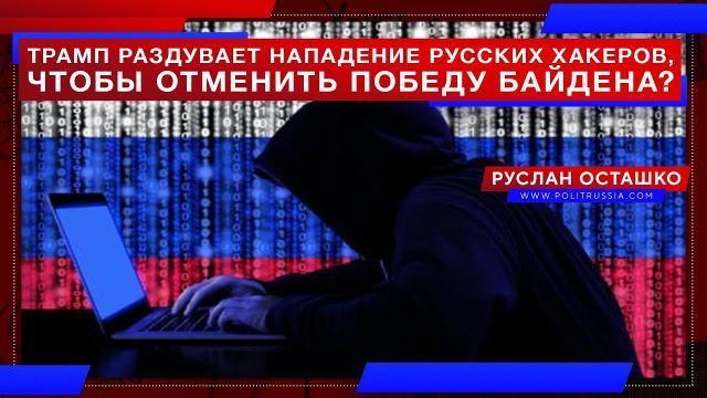 Политическая Россия 21.12.2020. Трамп раздувает нападение русских хакеров, чтобы отменить победу Байдена
