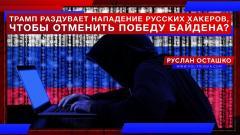 Трамп раздувает нападение русских хакеров, чтобы отменить победу Байдена