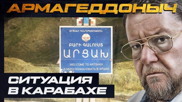 Соловьёв LIVE 17.12.2020. Ситуация в Карабахе. АРМАГЕДДОНЫЧ