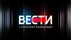 Вести в 23:00 с Алексеем Казаковым 09.12.2020