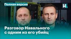 Навальный LIVE. Телефонный разговор Навального с одним из его убийц от 21.12.2020
