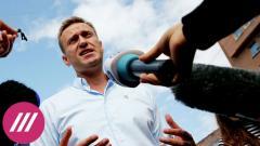 Дождь. Навальный вскрыл, как управляется Россия от 23.12.2020