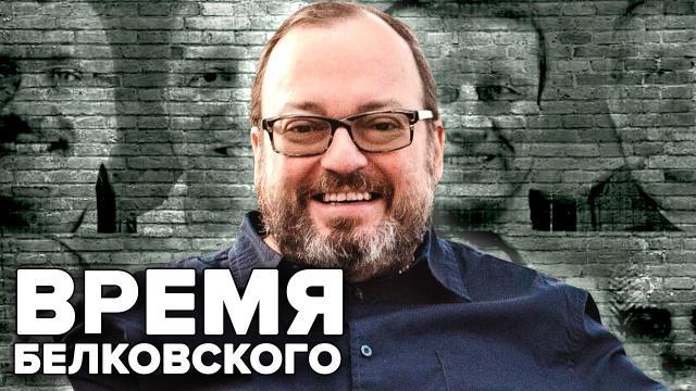 Время Белковского 19.12.2020. ФСБ против Навального. Что рассказал Путин на пресс-конференции