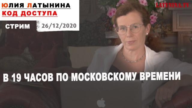 Код доступа с Юлией Латыниной 26.12.2020. Кто стирает трусы Навального? За кем охотятся Bellingcat