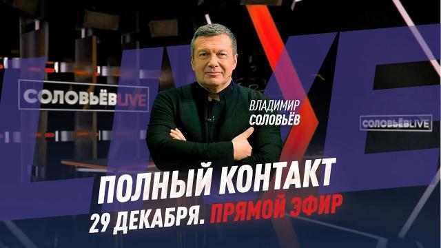 Полный контакт с Владимиром Соловьевым 29.12.2020. Навального поставили на место. Германия сливает берлинского пациента