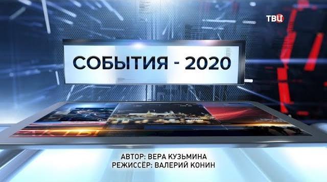 Специальный репортаж «Событий» 28.12.2020. События-2020